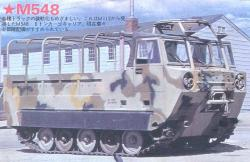 M548 Tracked Vehicle